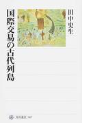 国際交易の古代列島 (角川選書)(角川選書)