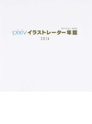 pixivイラストレーター年鑑 OFFICIAL BOOK 2016