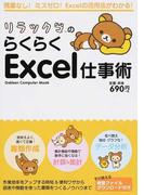 リラックマのらくらくExcel仕事術 残業なし!ミスゼロ!Excelの活用法がわかる! (Gakken Computer Mook)(Gakken computer mook)