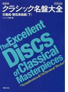 クラシック名盤大全 最新版 交響曲・管弦楽曲篇下 (ONTOMO MOOK)(ONTOMO MOOK)