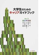 大学生のためのキャリアガイドブック Ver.2