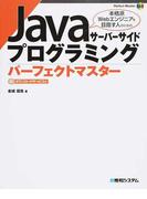 Javaサーバーサイドプログラミングパーフェクトマスター 本格派Webエンジニアを目指す人のための (Perfect Master)