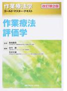 作業療法評価学 改訂第2版 (作業療法学ゴールド・マスター・テキスト)