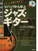 ビバップから学ぶジャズ・ギター アドリブ演奏に役立つ! ビバップでのフレーズや特徴を学び、アドリブやジャズ・ギターが習得できる!