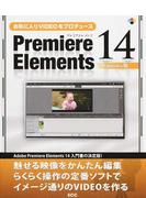 お気に入りVIDEOをプロデュースPremiere Elements 14 Windows版