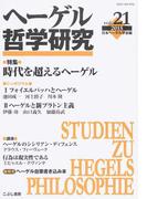 ヘーゲル哲学研究 vol.21(2015) 特集時代を超えるヘーゲル