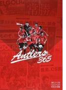 鹿島アントラーズ365 (エル・ゴラッソ総集編)