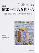 証言渡米一世の女性たち 明治、大正、昭和・日米の狭間に生きて