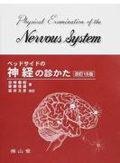 ベッドサイドの神経の診かた 改訂18版