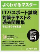 ITパスポート試験対策テキスト&過去問題集 平成28−29年度版 (よくわかるマスター)