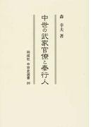 中世の武家官僚と奉行人 (同成社中世史選書)
