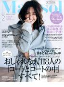 コンパクト版Marisol 2016年 02月号 [雑誌]