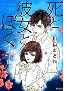 死と彼女とぼくイキル(BUNKASHA C) 3巻セット(ぶんか社コミックス)