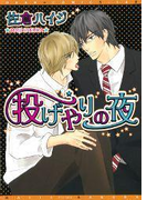 投げやりの夜(4)(ディアプラス・コミックス)