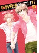 猫科男子のしつけ方(56)(SPADEコミックス)