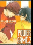 POWER GAME(15)(ディアプラス・コミックス)