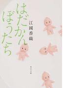 はだかんぼうたち (角川文庫)(角川文庫)