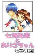 【ひらり、Vol.2】七海先輩とありさちゃん(2)