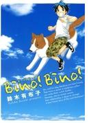 Bino!Bino!(1)(WINGS COMICS(ウィングスコミックス))