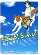 Bino!Bino!(15)(WINGS COMICS(ウィングスコミックス))