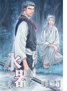 水と器(23)(WINGS COMICS(ウィングスコミックス))