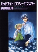 ミッドナイト・ロンリー・モンスター(3)(WINGS COMICS(ウィングスコミックス))
