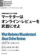マーケターはオンライン・レビューを武器にせよ(DIAMOND ハーバード・ビジネス・レビュー論文)