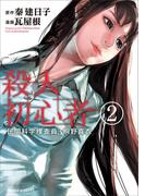 民間科学捜査員・桐野真衣 殺人初心者(2)(Nemuki+コミックス)