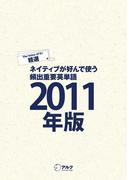 [音声DL付]EJ精選ネイティブが好んで使う頻出重要英単語2011年版