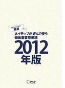 [音声DL付]EJ精選ネイティブが好んで使う頻出重要英単語2012年版