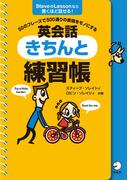 [音声DL付]英会話きちんと練習帳