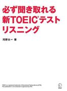 [音声DL付]必ず聞き取れる 新TOEIC(R)テスト リスニング