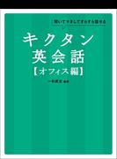 【ポイント50倍】[音声DL付]キクタン英会話【オフィス編】