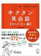 【ポイント50倍】[音声DL付]キクタン英会話【おもてなし編】