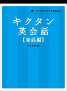 【ポイント50倍】[音声DL付]キクタン英会話【発展編】