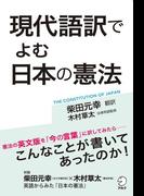【期間限定価格】[音声DL付]現代語訳でよむ 日本の憲法 ー憲法の英文版を「今の言葉」に訳してみたらー
