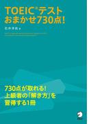 [音声DL付]TOEICテスト おまかせ730点!