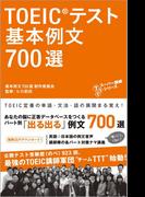 【期間限定価格】音声DL付 TOEIC(R)テスト 基本例文700選