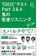 【期間限定価格】音声DL付 TOEIC(R)テスト Part 3 & 4 鬼の変速リスニング