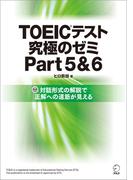 [DL特典付]TOEIC(R)テスト 究極のゼミ Part 5&6