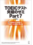 【期間限定価格】[DL特典付]TOEIC(R)テスト 究極のゼミ Part 7