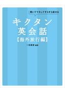 【ポイント50倍】[無料音声DL付]キクタン英会話【海外旅行編】