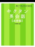 【ポイント50倍】[無料音声DL付]キクタン英会話【基礎編】
