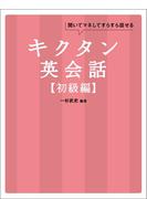 【ポイント50倍】[無料音声DL付]キクタン英会話【初級編】