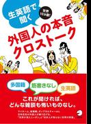 [無料音声DL付]生英語で聞く外国人の本音クロストーク