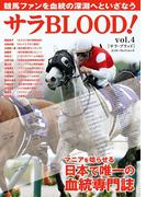 サラBLOOD vol.4(エンターブレインムック)