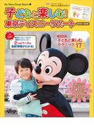 子どもと楽しむ! 東京ディズニーリゾート 2015‐2016(My Tokyo Disney Resort)