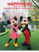 【期間限定価格】篠山紀信 at 東京ディズニーリゾート HAPPINESS
