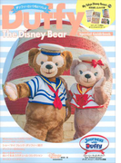 Duffy the Disney Bear Special Guide Book ダッフィーといつもいっしょ(My Tokyo Disney Resort)