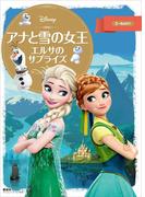 ディズニーゴールド絵本 アナと雪の女王 エルサのサプライズ(ディズニーゴールド絵本)